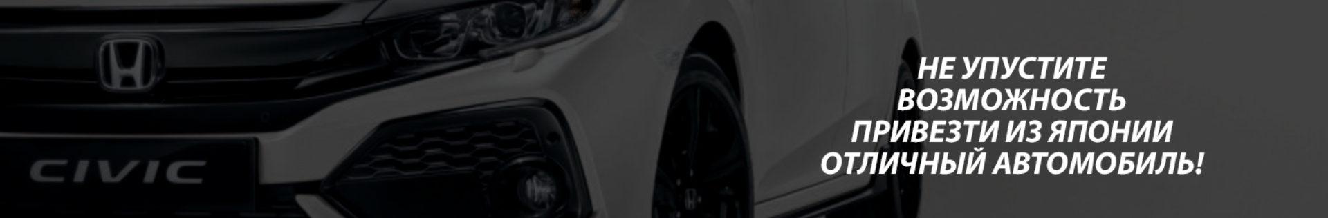 Автомобили из Японии